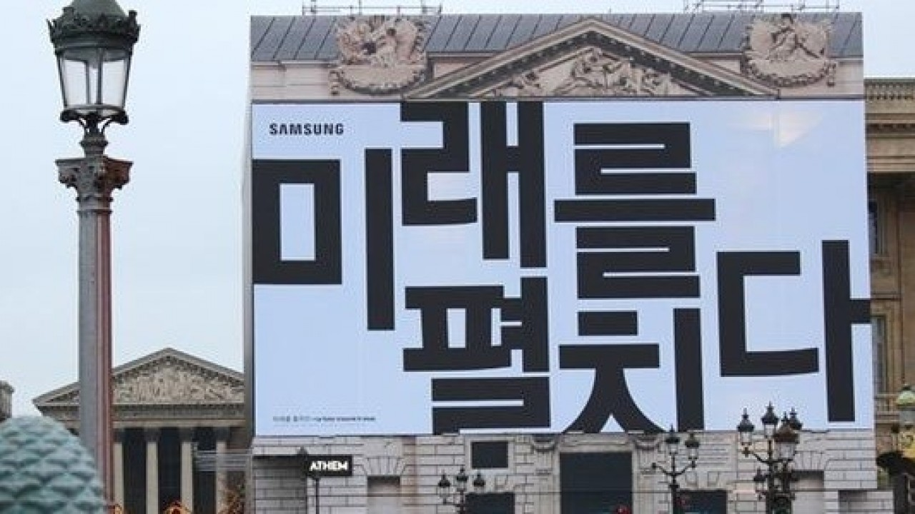 Samsung'un Katlanabilir Telefonu, Galaxy S10 İle Birlikte Duyurulabilir