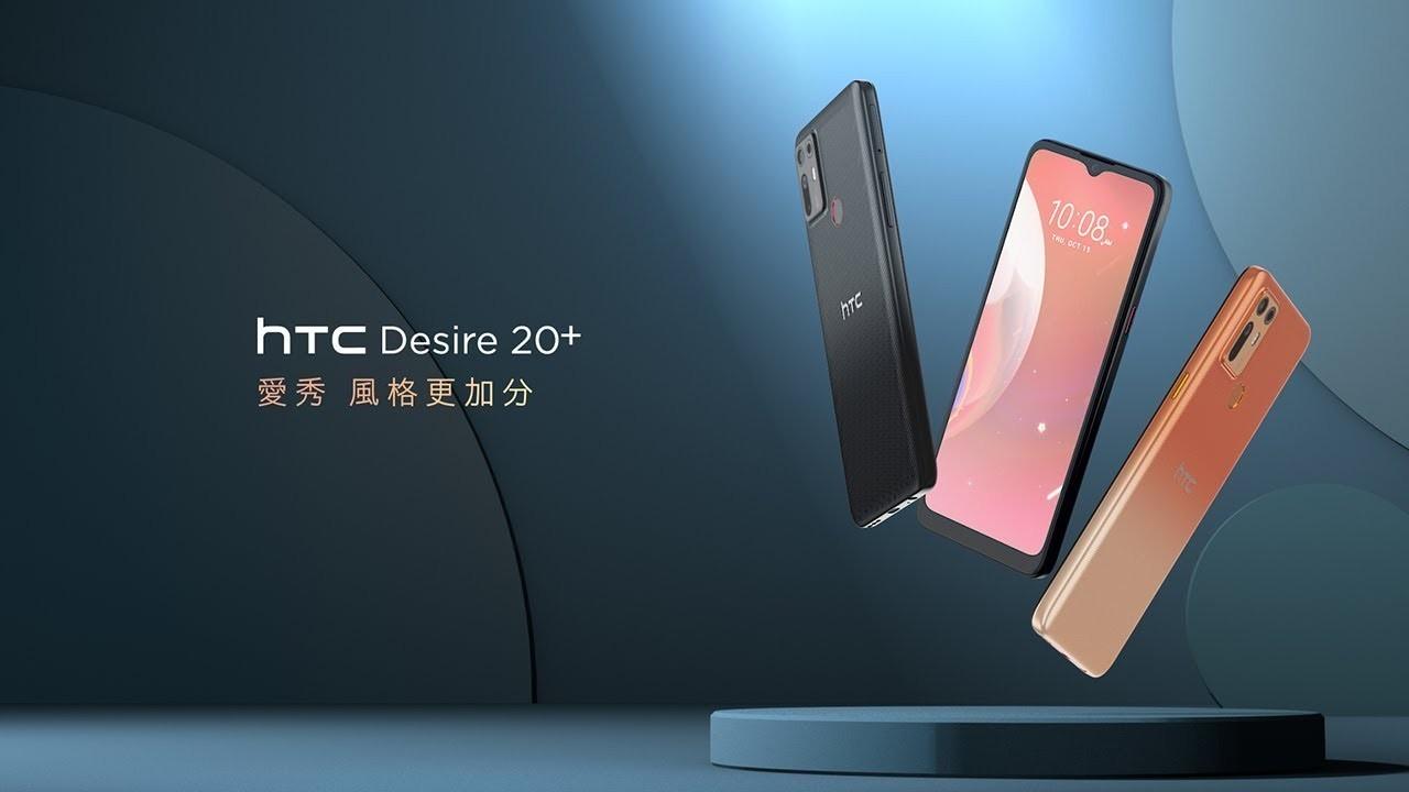 HTC Desire 20+ resmi olarak duyuruldu