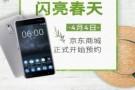 Nokia 6 Beyaz Renk Seçeneği Resmi Görselleri