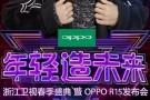 Oppo R15, 16MP Sony IMX519 tabanlı bir kamera ile 31 Mart'ta Resmi Olarak Duyurulacak
