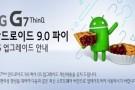 LG G7 ThinQ, Güney Kore'de Android Pie Güncellemesi Almaya Başladı