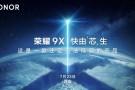 Honor 9X, 23 Temmuz'da Tanıtılacak