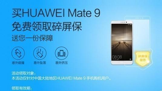 Huawei Mate 9, Çin'de 3 aylık ücretsiz ekran değişimi ile sunuluyor