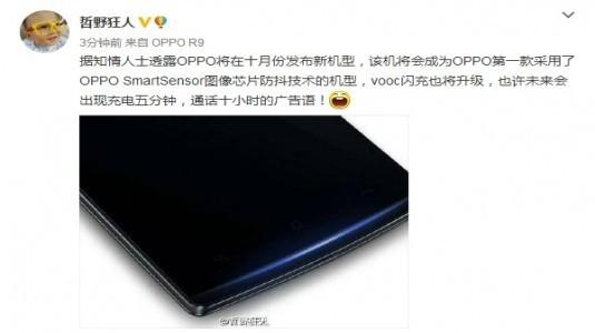 Oppo R9S akıllı telefon ne zaman sunulacak?