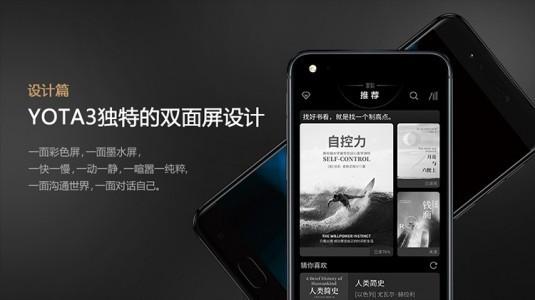 Yota3, çift ekranlı tasarımıyla tanıtıldı