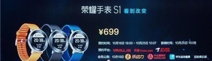 Huawei Honor S1 akıllı saat resmi olarak duyuruldu
